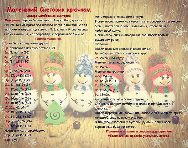 snegovik-kryuchkom-sxema-vyazaniya