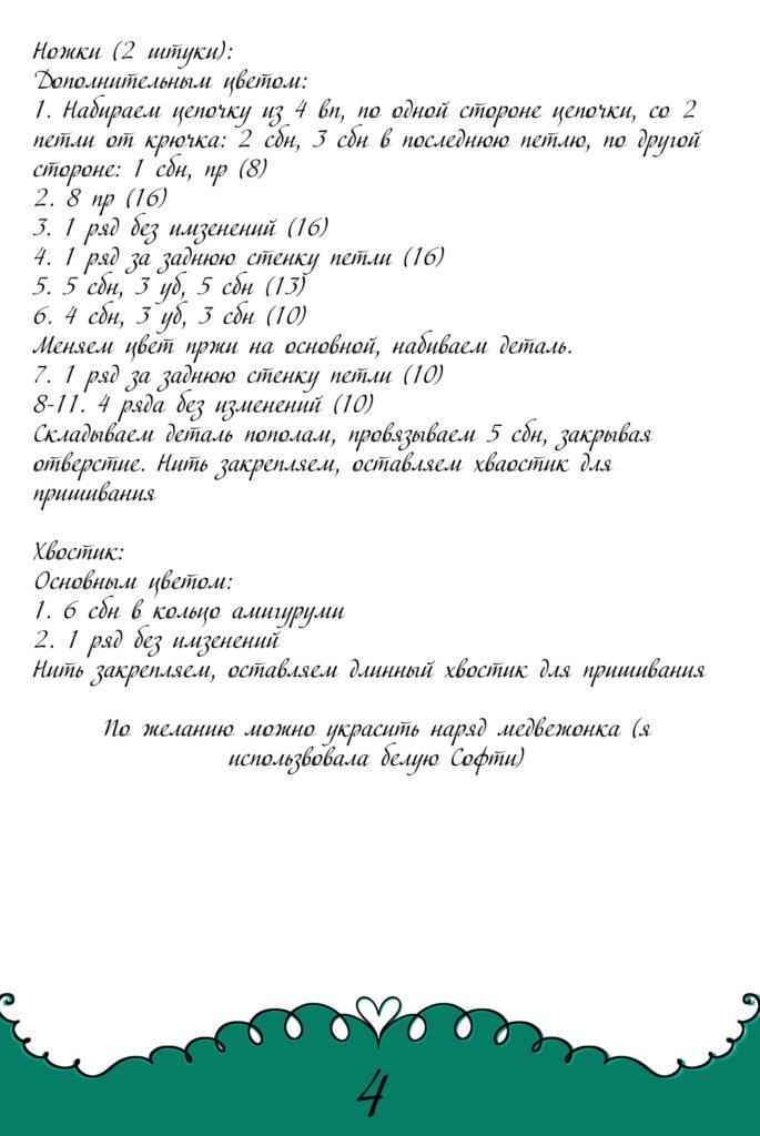sxema-mishki-amigrumi-kryuchkom-4