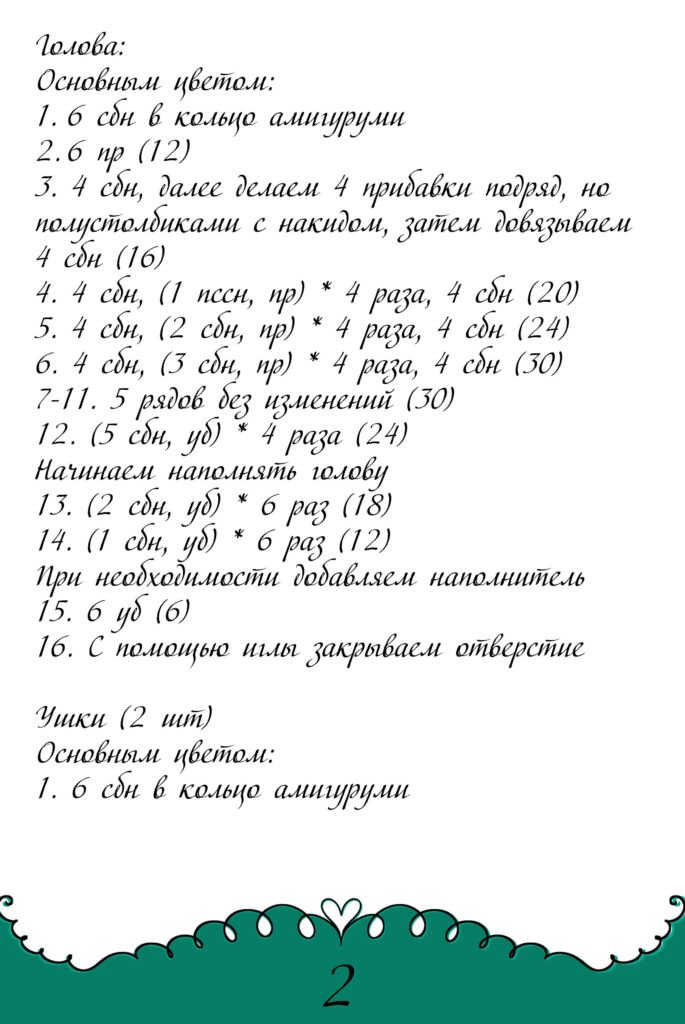 sxema-mishki-amigurumi-kryuchkom-2