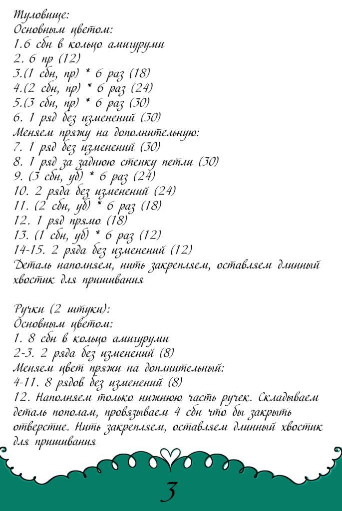 sxema-mishki-amigurumi-kryuchkom-3