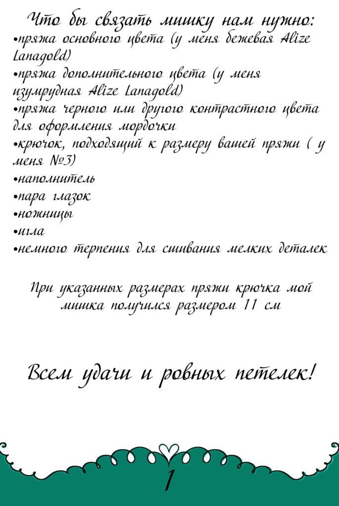 sxema-mishki-amigurumi-kryuchkom