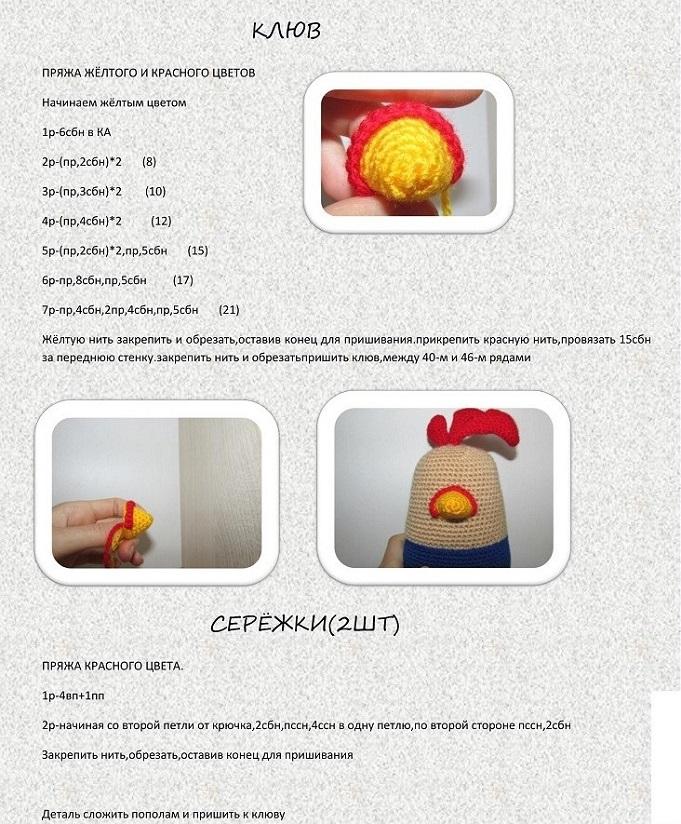 petushok-amigurumi-skhema-klyuv-10