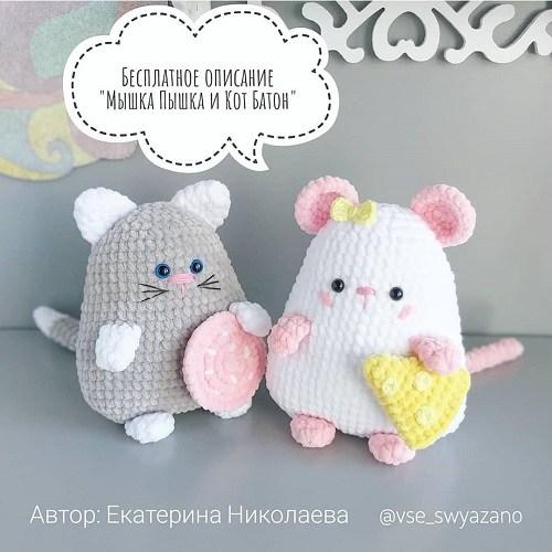 Мышка и кот крючком